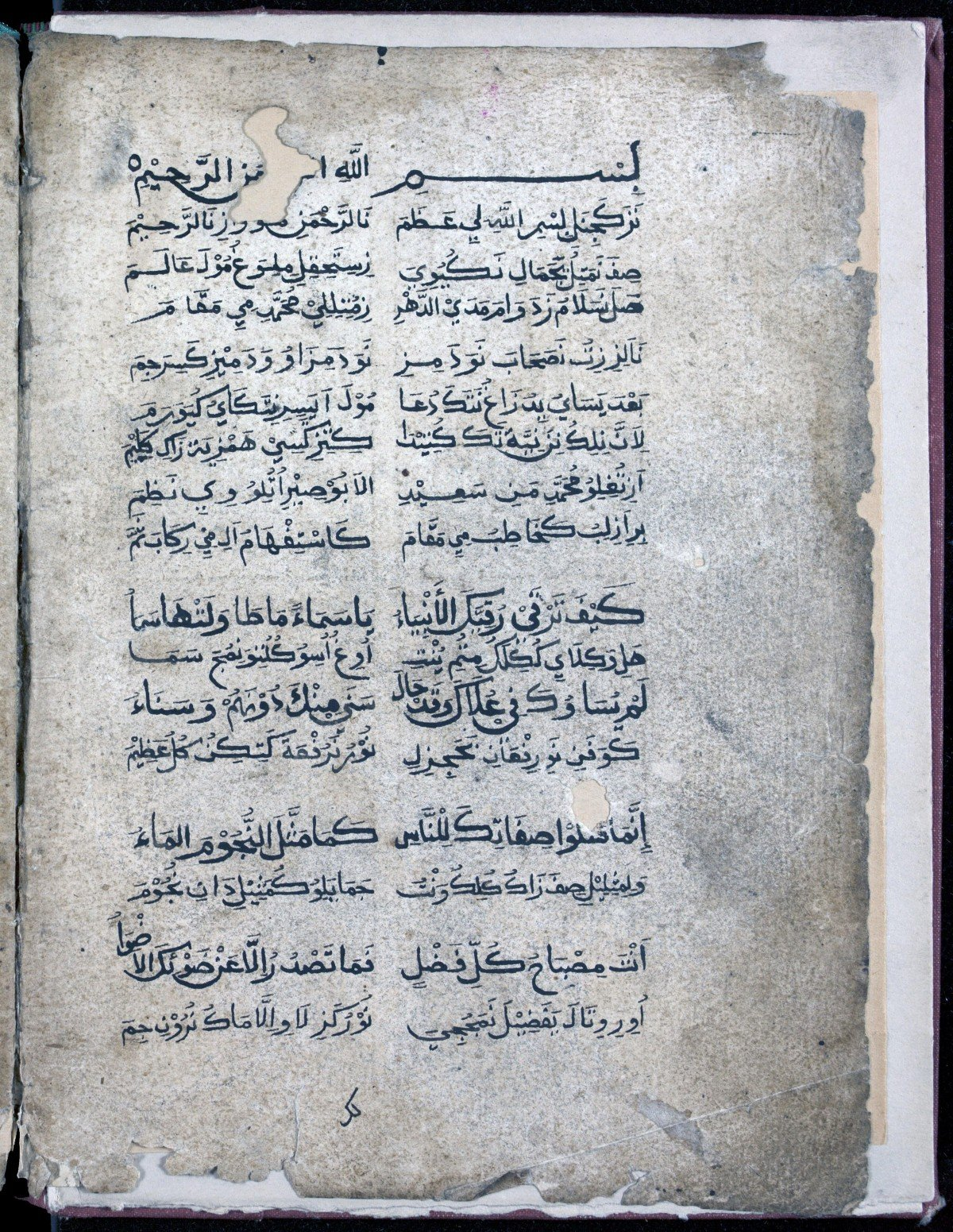 A page from Hamziya, the first known literature from the Swahili coast, which was written in Arabic script (SOAS university)