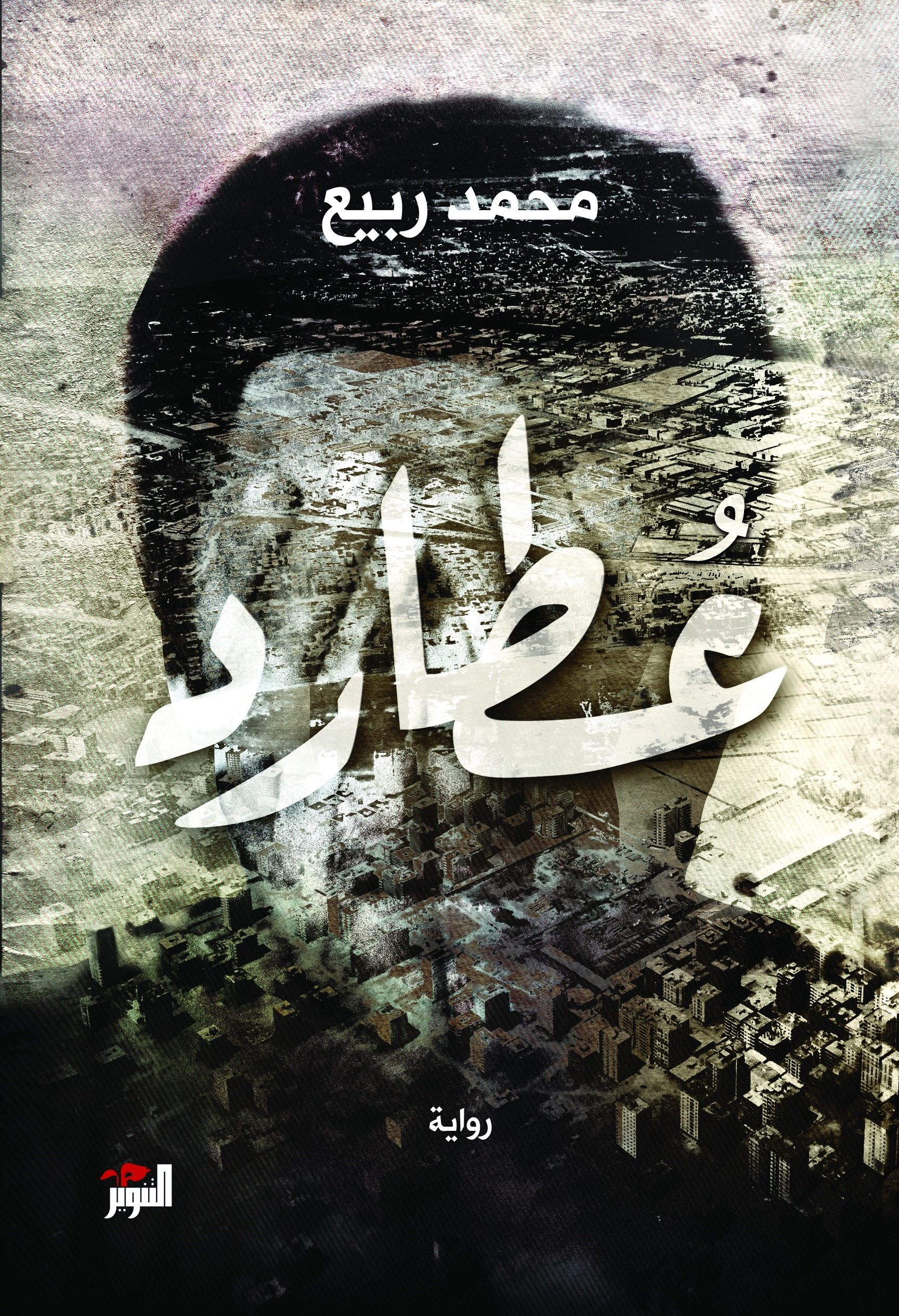 The Arabic edition of Mohammad Rabie's Otared.