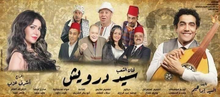 Poster of Sayed Darwish musical