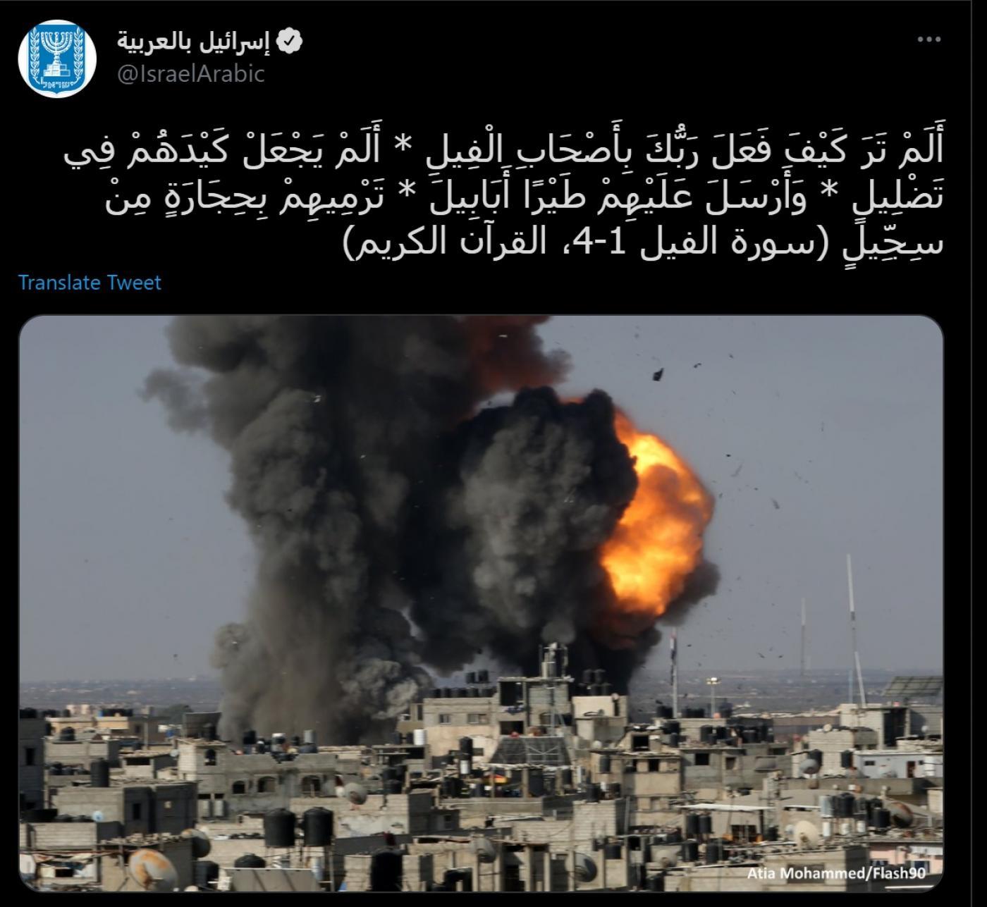 Le compte Twitter officiel d'Israël publie des versets coraniques semblant justifier le bombardement de la bande de Gaza assiégée (capture d'écran/Twitter)