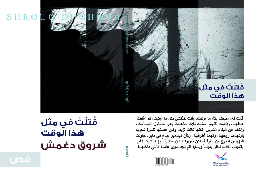 The book cover of Shurooq Doghmosh's debut short story collection, I Was Killed At Around This Time (Tareeq Publications)