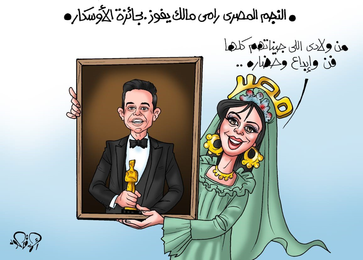 "The Egyptian star Rami Malek wins an Oscar, ""He's one of my sons, whose genes are full of creativity, art and civilisation."" (Youm7 cartoon)"