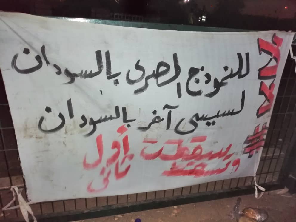 "A banner outside Egypt's embassy in Khartoum reading: ""No to the Egyptian model in Sudan, no to another Sisi in Sudan."" (MEE)"