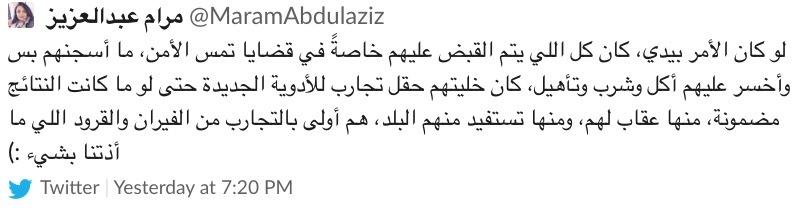 Saudi actress tweet