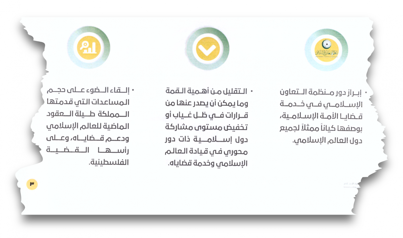 Objectives of the media campaign