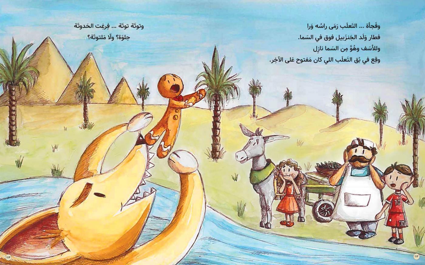 La version de Riham Shendy du Petit Bonhomme de pain d'épices se déroule au Caire (illustration d'Aia Sharawy)