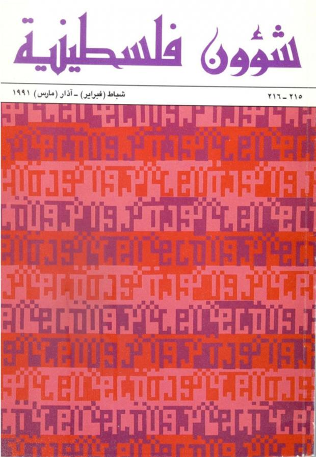 "One of Boullatta's works, entitled ""Thawra/Tharwa"" (Revolution/Money), published on the cover of Palestinian Affairs Magazine in 1991 (Palestine Poster Project)"