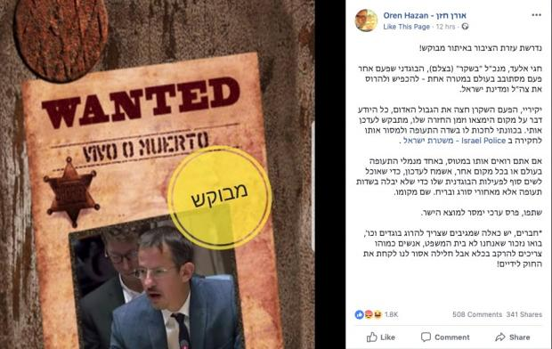 Israeli press review: Death threats for B'Tselem, racism lawsuit for a chief rabbi