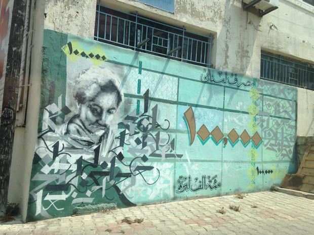 جبران خليل جبران على ال 100 ألف ليرة - رسم يزن حلواني ، صورة زينة نجّار