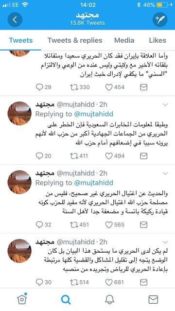 Things that go bump in the night in Riyadh