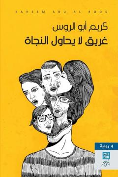 The cover of Kareem Abu Al Roos's novel, A Drowning Man Doesn't Try to Survive (Khota Publications)