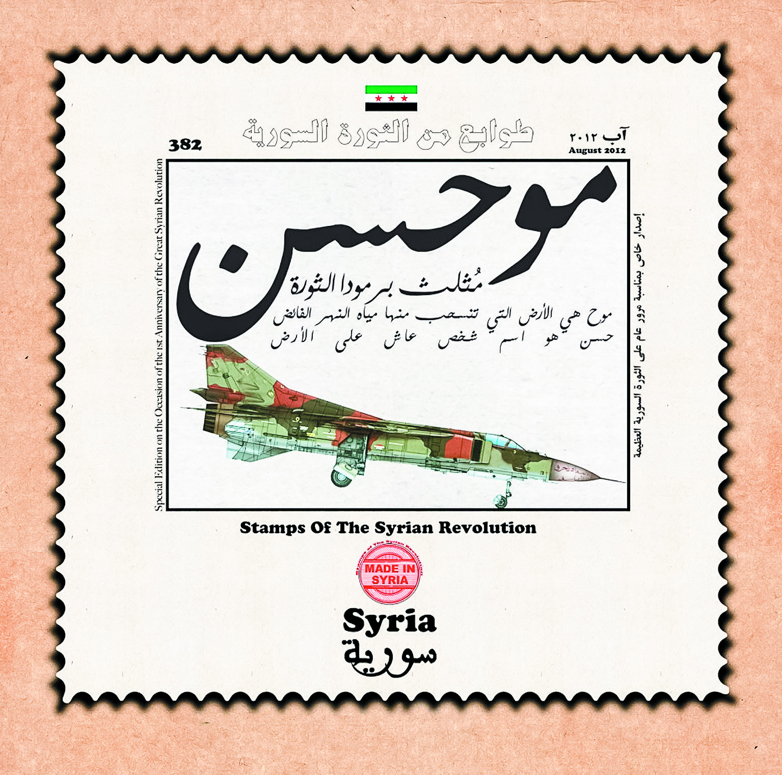 Stamp Of The Syrian Revolution by Ammar al-Beik from 2012 - in December of that year, the Free Syrian Army took al-Muhasan, which was subsequently captured by IS and targeted by air strikes