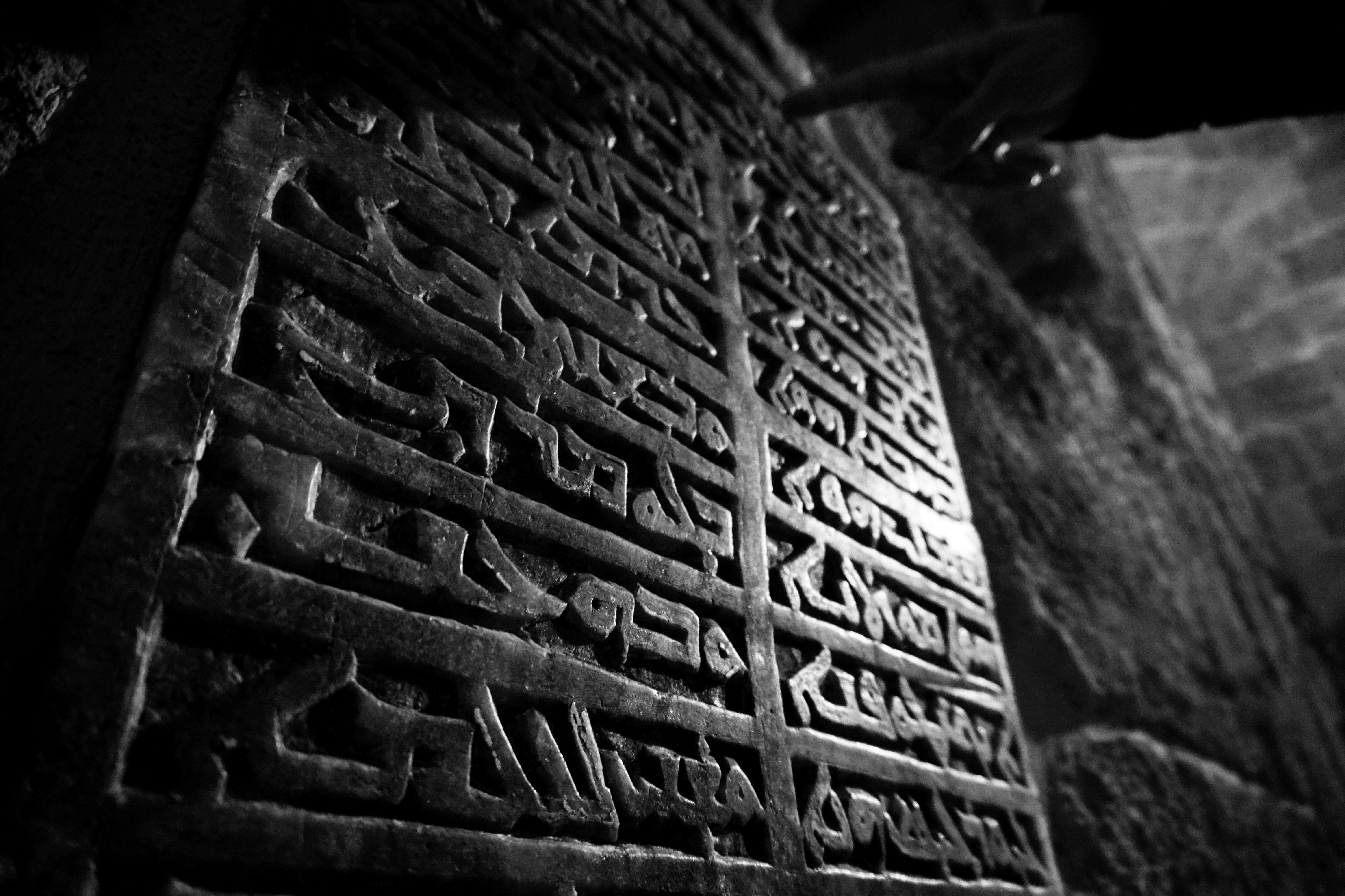 Syriac text inscribed on the door of the monastery from the 5th century