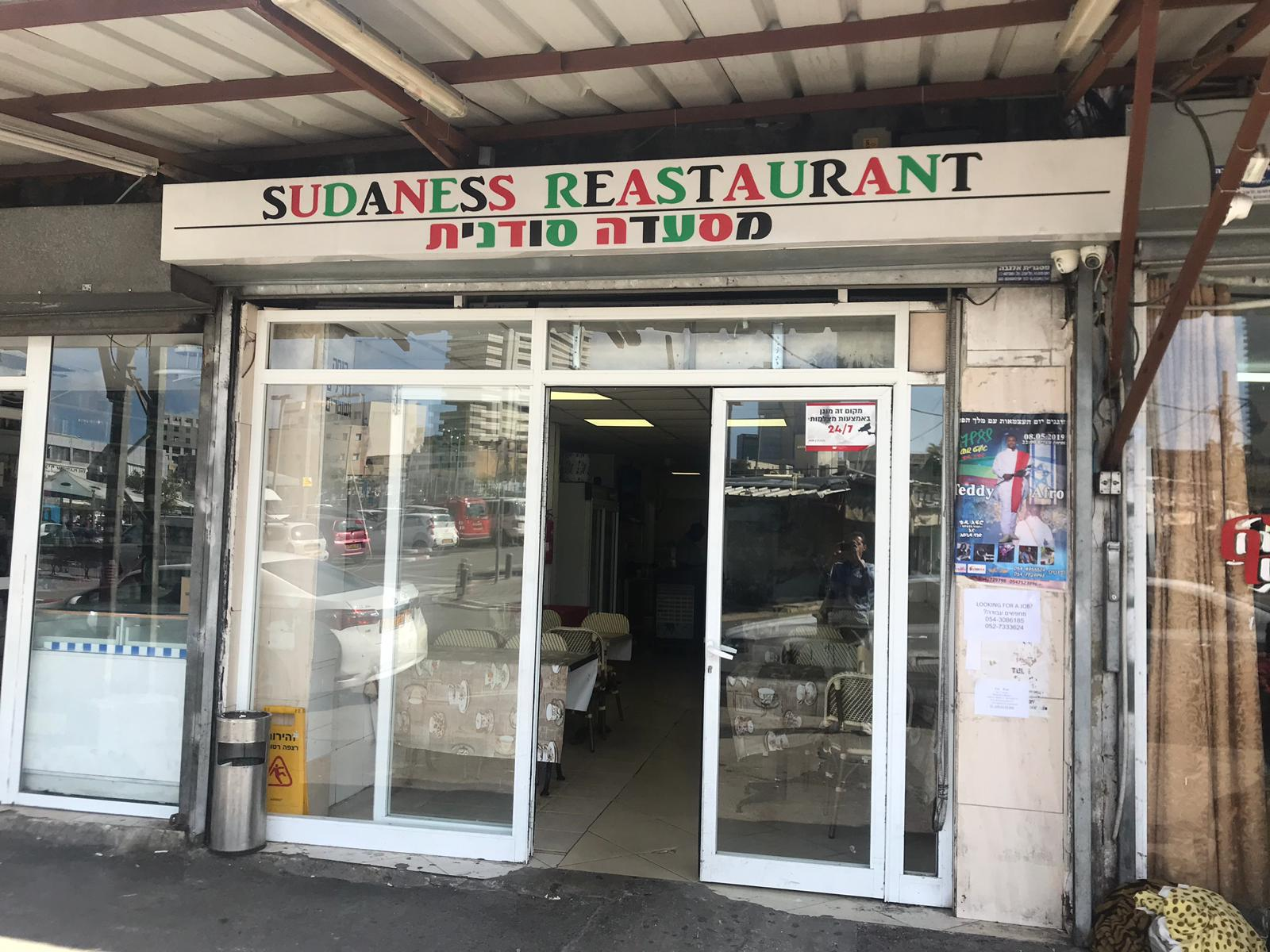 A Sudanese restuarant in south Tel Aviv (MEE)