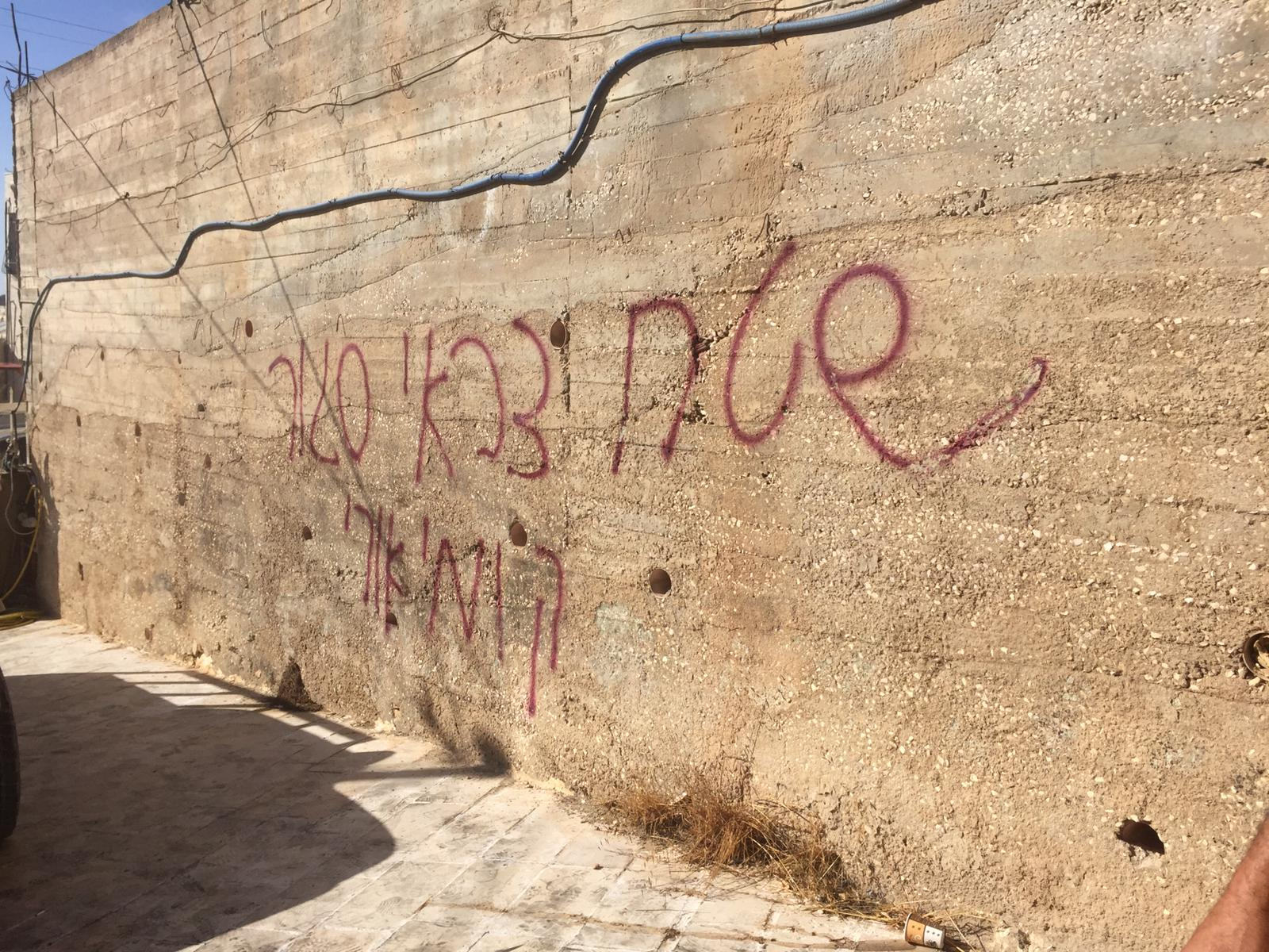Image: 'Closed military zone' read one slogan in Hebrew (MEE/Shatha Hammad)